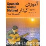 آموزش گیتار اسپانیش جلد 3 نیک مانالوف-اموزش سه سوم