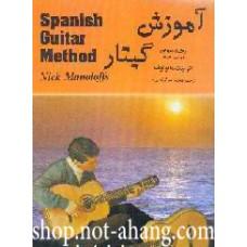 آموزش گیتار اسپانیش جلد 3 نیک مانالوف