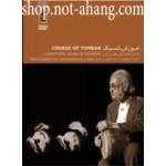 DVD آموزش تصویری تمبک تهرانی اجرا اسماعیلی - نشر ماهور-اموزش دی وی دی