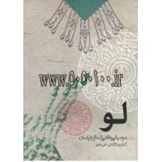 آلبوم لو ( موسیقی مقامی شمال خراسان)