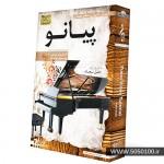 آموزش تصویری پیانو - اموزش جلیل سجاد