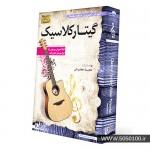 آموزش تصویری گیتار کلاسیک - اموزش مجید عطریان