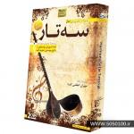 آموزش تصویری ساز سه تارسطح پیشرفته - اموزش ستار استاد مهران اعظمی کیا