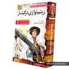 آموزش تصویری سطح مقدماتی ریتم نوازی گیتار- اموزش استاد دانیال پور کرمعلی