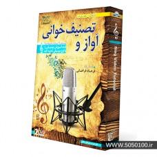 آموزش تصویری آواز و تصنیف خوانی فرهاد فراهانی - اموزش اواز