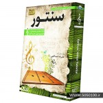 آموزش تصویری سنتور - علیرضا عبدالهی -اموزش