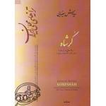 کرشاه ترانه محلی از لرستان