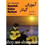 آموزش گیتار اسپانیش جلد 1 نیک مانالوف-اموزش اول یک