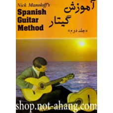 آموزش گیتار اسپانیش جلد 2 نیک مانالوف