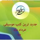 جدید ترین کتب ( کتاب ) موسیقی خرداد ماه سال 94