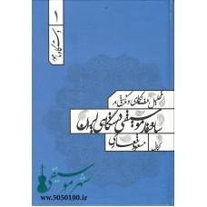 تحلیل نت نگاری و نگرشی به ساختار موسیقی دستگاهی ایران - مسعود شعاری - نشر عارف