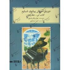 دوره ی آموزش اموزش پیانوی شاوم (کتاب آبی – جلد سوم 3 ) - آرش ارش اسماعیلی -نشر ماهور