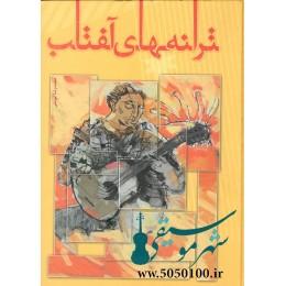 جدید ترین کتب ( کتاب ) موسیقی مرداد ماه سال 94