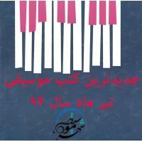 جدید ترین کتب ( کتاب ) موسیقی تیر ماه سال 94