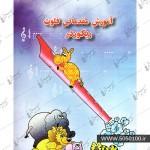 آموزش مقدماتی فلوت ریکوردر-ناصر نظر-نشر هستان