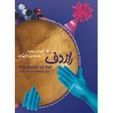 راز دف کودکان-نشر ماهور