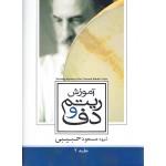 آموزش ریتم ودف  مسعود حبیبی 2 -اموزش جلد دوم دو