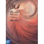 افسانه دف آموزش دف نوازی-اعظم السادات طایفه مرسل-نشر عاف-اموزش