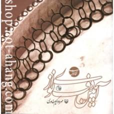 آیین دف نوازی 1-مرداد کریم خاوری-نشر سوره مهر