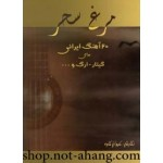 مرغ سحر 20 آهنگ ایرانی برای گیتار و ارگ و ....کیوان کاوه
