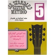 متد استاندارد گیتار 5 رضوی