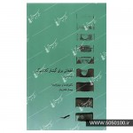 قطعاتی برای گیتار کلاسیک-پیمان فخاریان-انتشارات: ماهور