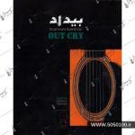 بیداد-امیر عباس بختیاری-نشر کاوه گستر