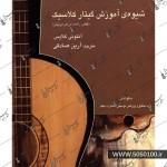 شیوه ی آموزش گیتار کلاسیک-آنتونی گلایس-آرین صادقی-اموزش