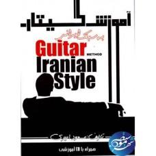 آموزش گیتار به سبک ایرانی (امیری)-اموزش