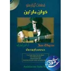 قطعات گیتارسلو خوان مارتین