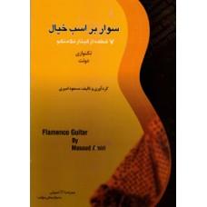 سوار بر اسب خیال (مسعود امیری) گیتار