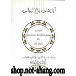 آوازهای باغ ایرانی-آرش فنائیان-اوازهای-ارش