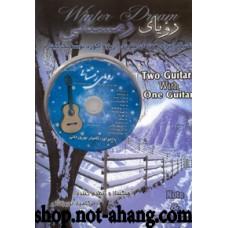 رویای زمستانی-کامیار نوروزخانی