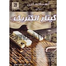 آهنگهایی برای گیتار الکتریک-اهنگهایی