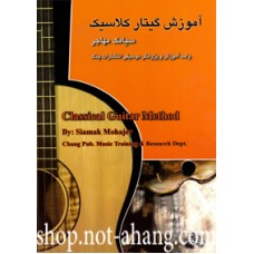 آموزش گیتار کلاسیک-سیامک مهاجر-اموزش