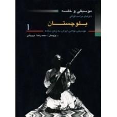 موسیقی و خلسه بلوچستان