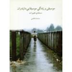 موسیقی و زندگی موسیقیایی مازندران