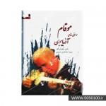 موسیقی مقامی آذربایجان-رامز زهراب اف-نشر سروش