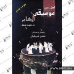 اهل زمین-موسیقی و اوهام-محسن شریفیان-قلم آشنا