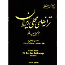 ترانه های محلی ایران برای پیانو جلد چهارم-سیاوش بیضایی-نشر رودکی