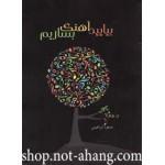بیایید آهنگ بسازیم-وهپودالا-مسعود ابراهیمی-نشر هم آواز-اهنگ-اواز-بیائید