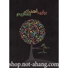 بیایید آهنگ بسازیم-مسعود ابراهیمی-نشر هم آواز