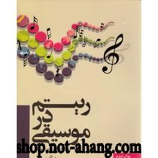 ریتم در موسیقی-بهزاد مردانی