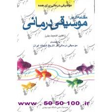 مقدمه ای بر موسیقی درمانی-ژاکلین اشمیت پترز - دکتر علی زاده محمدی- نشر  اسرار دانش