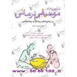 کاربردهای موسیقی درمانی در روانپزشکی ، پزشکی و روانشناسی علی زاده محمدی