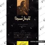 کتاب سال شیدا-محمدرضا لطفی-نشر شیدا