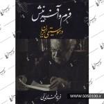 فرم و آفرینش در موسیقی ایران-فرهاد فخرالدینی-نشر معین