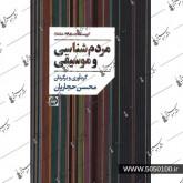مردم شناسی و موسیقی-محسن حجاریان-نشر عارف