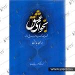 نجوای عشق-امیر بلالی کوچصفهانی-نشر سرود