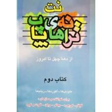 نت ترانه های پاپ جلد 3 سوم - حمید نجفی - چندگاه
